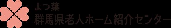 よつ葉 群馬県老人ホーム紹介センター